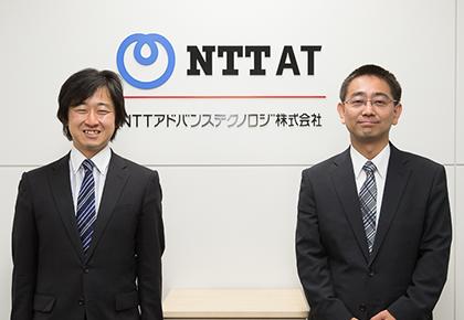 NTTアドバンステクノロジ株式会社様