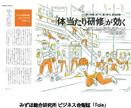 みずほ総合研究所 ビジネス会報誌「Fole」