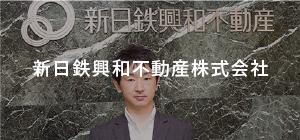 新日鉄興和不動産株式会社