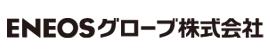 ENEOSグローブ株式会社
